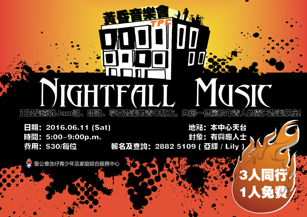 20160611_Nightfall Music - 黃昏音樂會