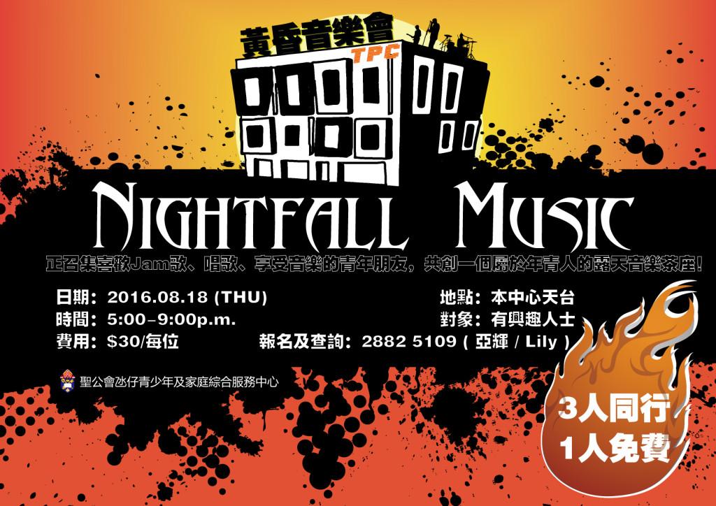 20160818_Nightfall Music - 黃昏音樂會